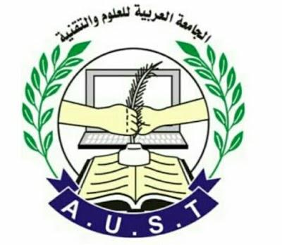 الجامعة العربية للعلوم و التقنية