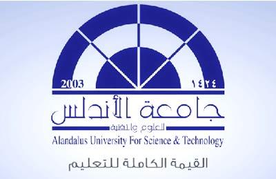 جامعة الأندلس للعلوم والتقنية