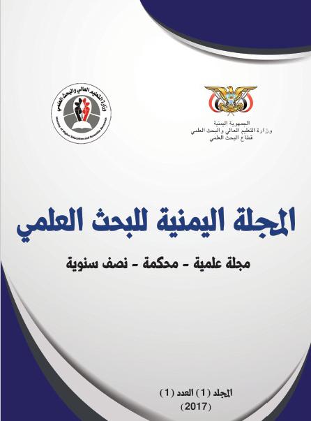 المجلة اليمنية للبحث العلمي